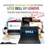 Снижение цен на ноутбуки