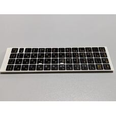 Наклейки на клавиатуру KEYBOARD STICKERS FOLGA